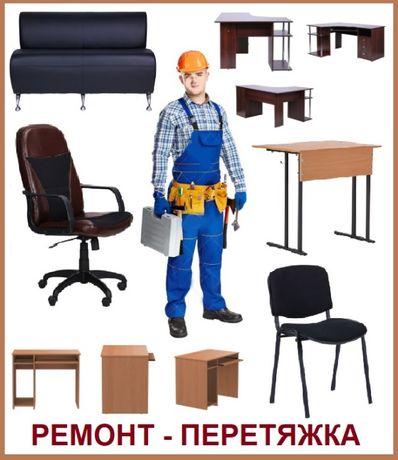Ремонт меблів перетяжка офісного крісла реставрація стільця