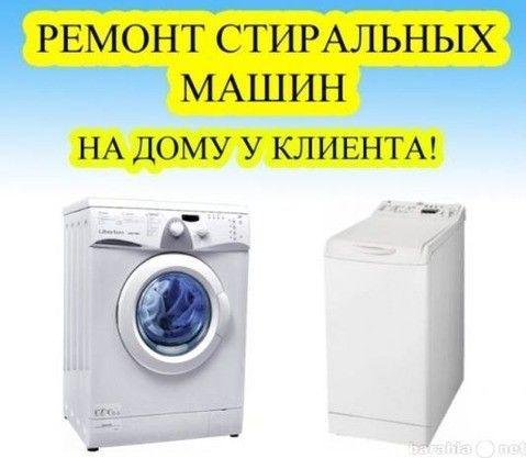 ремонт стиральных машын автомат . Посудомоек. Сушек. на дому