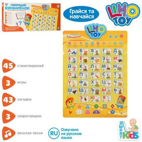 обучающий плакат Букваренок Алфавит детская электронная Азбука