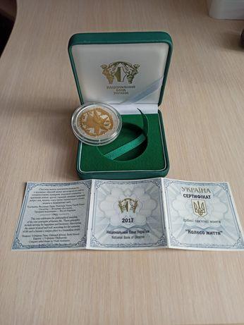 Монета Колесо Жизни ( Колесо життя ) Серебро !