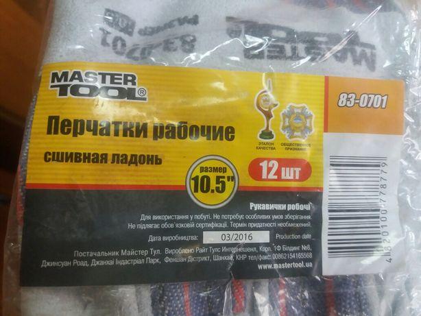 Перчатки Master Tool 83-0701