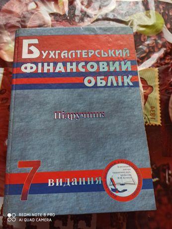 Продам учебник по бухгалтерскому учету