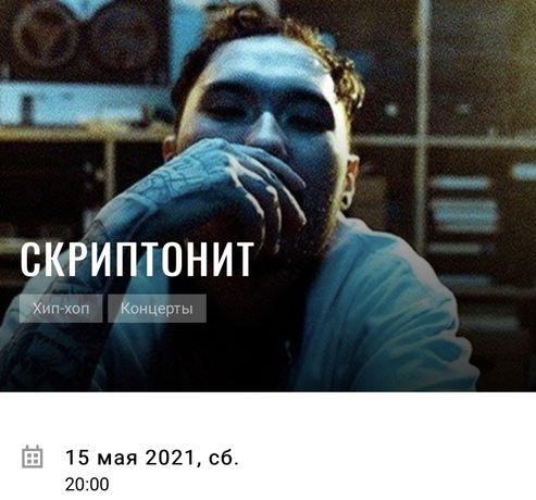 Два билета на концерт Скриптонита Киев 15.05.2021