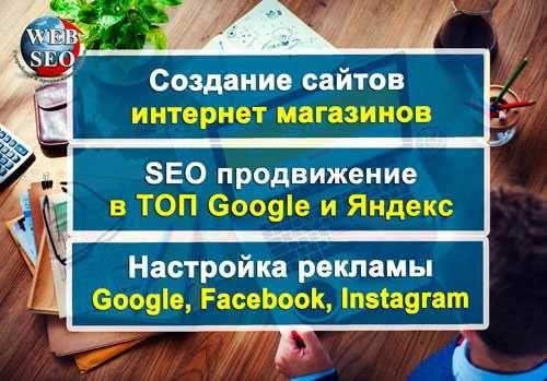 Создание сайтов. SEO продвижение. Реклама Google, Facebook, Instagram