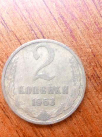 2 копейки СССР 1963,1968 года