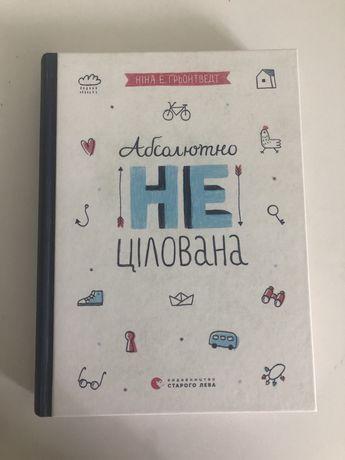 «Абсолютно нецілована» Ґрьонтведт Ніна Елізабет