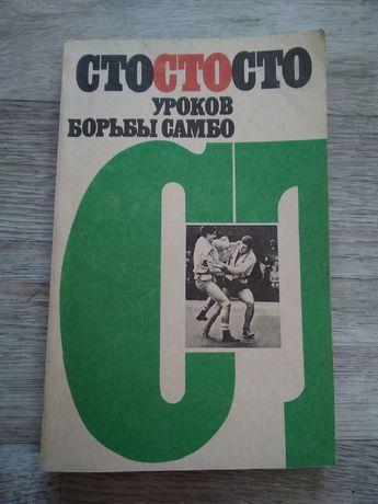 Е. М. Чумаков. Сто уроков борьбы самбо.Издание 3-е, дополненное