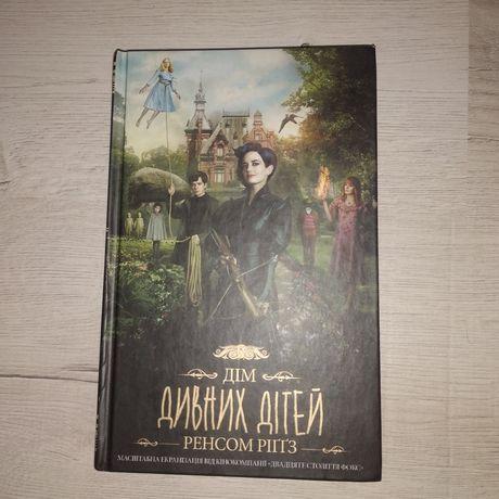 Ренсом Ригс книга
