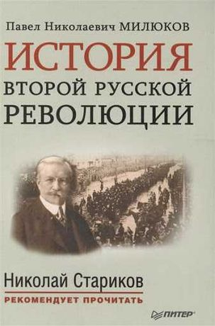 История второй русской революции Милюков Павел