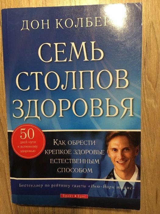 Семь столпов здоровья, Дон Колберт Киев - изображение 1