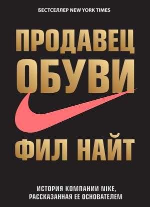 Продавец обуви. История компании Nike. Фил Найт