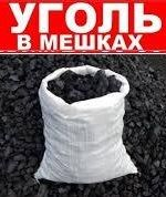 Уголь орех 20-80 мм - горячая цена!