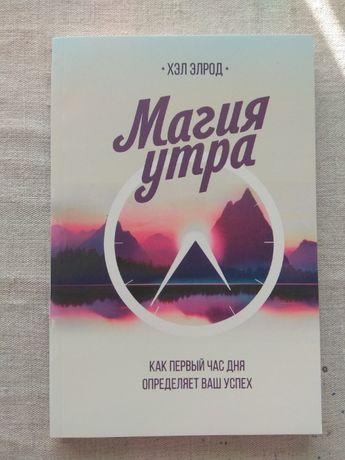 Книга Магия утра - Хэл Элрод