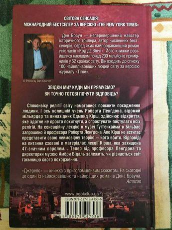 """Книга """"Джерело"""" Ден Браун"""