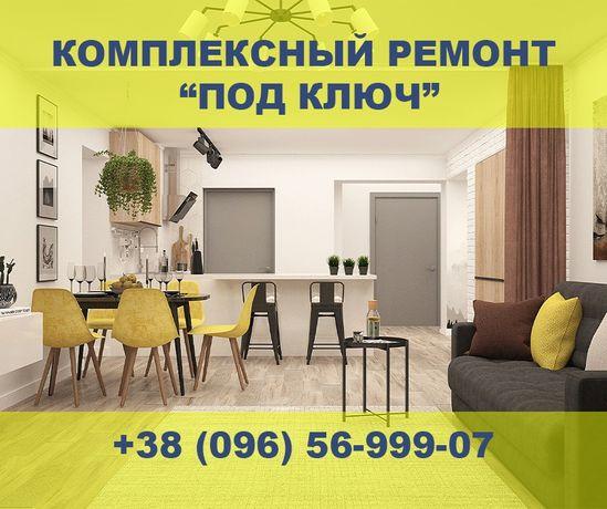 Комплексный Дизайнерский ремонт квартир,домов,Натяжные Потолки в Киев