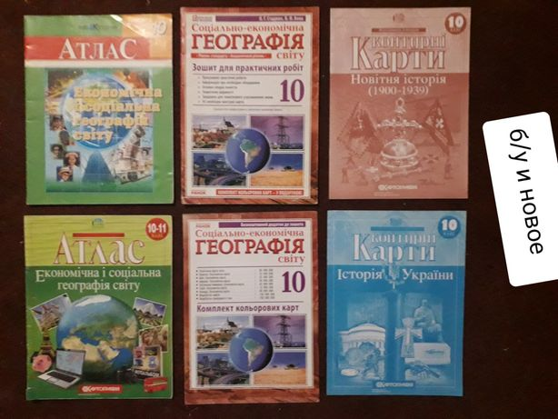 "Атласы 11-10-9-8-7-6-5 классы география, история ""картография и мапа"""