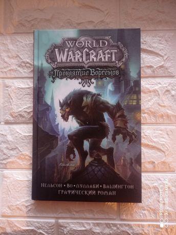 Продам книгу-комикс Warcraft Проклятие воргенов