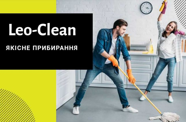 Прибирання: квартир, будинків, офісів, миття вікон. Хімчистка