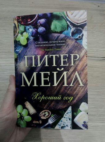 """Книга Питер Мейл """"Хороший год"""""""
