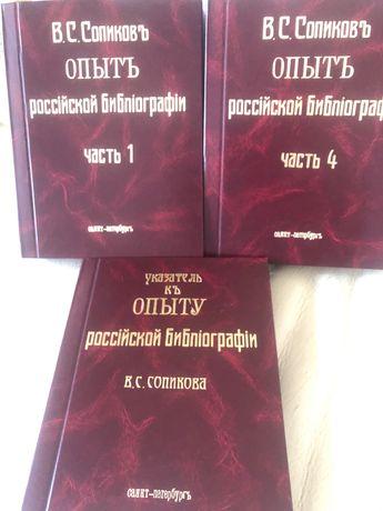 Cопиков В. C. Опыт poссийской библиoгрaфии в четырёх частях.