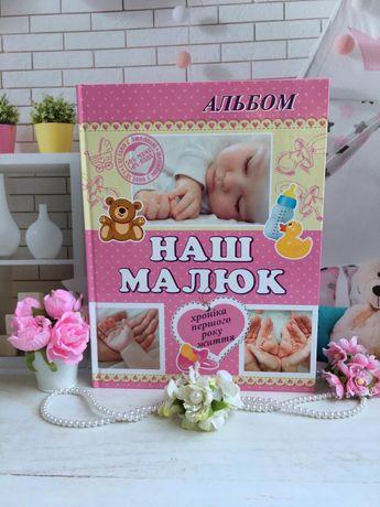 Детские фотоальбомы с анкетой и фото для новорожденного ребёнка