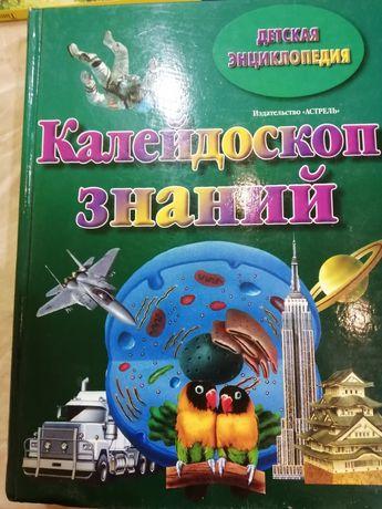 Детская энциклопедия калейдоскоп знаний