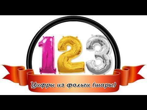 Воздушная цифра(шары) на день рождения, 1, 2,3,4,5,6,7,8,9