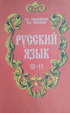 Учебник русский язык 10 11 класс Пашковская