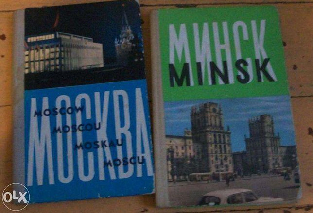 туристические буклеты СССР