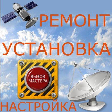Установка настройка ремонт спутникового ТВ спутниковых антенн тюнера