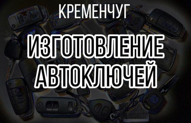 Изготовление Автоключей Кременчуг (автоключ, автоключи, авто ключ)