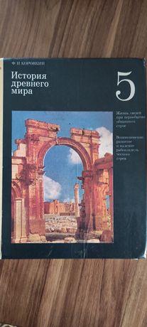 История древнего мира и средних веков