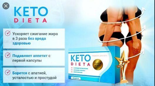 Keto Dieta - Капсулы, мощное средство для похудения (Кето Диета)