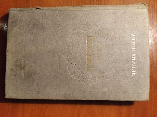 Продам книгу (1951г.) Данило Галицкий