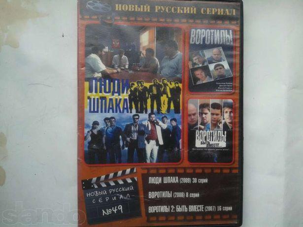 Сериалы(Отечественные) на DVD