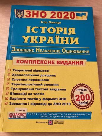 Книга для підготовки до ЗНО Історія України