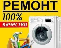 Ремонт стиральных машин по Запорожью и области.