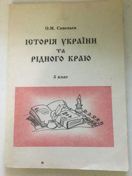 Підручник Історія України і рідного краю