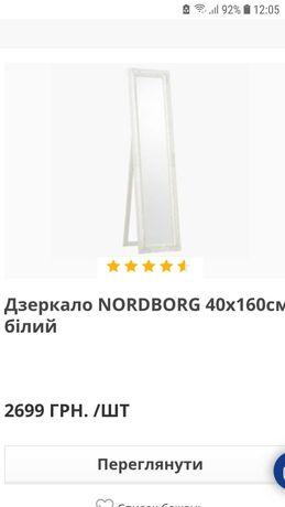 Зеркало напольное  Jysk