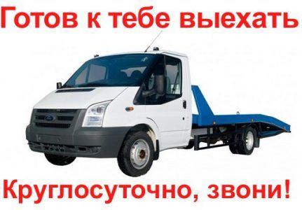 Эвакуатор (услуга перевозки) Киев - изображение 1