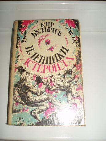 Кир Булычёв Пленники астероида 1988 г книга детская фантастика