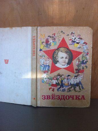 Звездочка. Для внеклассного чтения.1985 Книга, учебник СССР