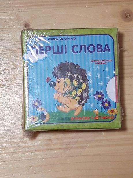 Учебное пособие для малышей Перші слова на украинском языке