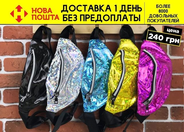 Женская Бананка - Сияние поясная сумка, сумка на поясе барыжка 2020