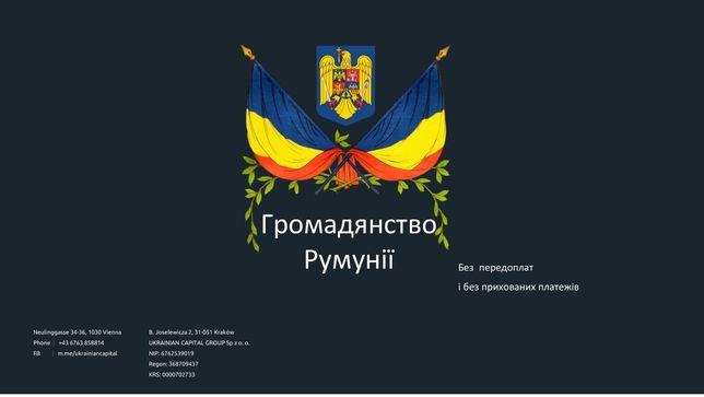Румунське громадянство Без передоплат.