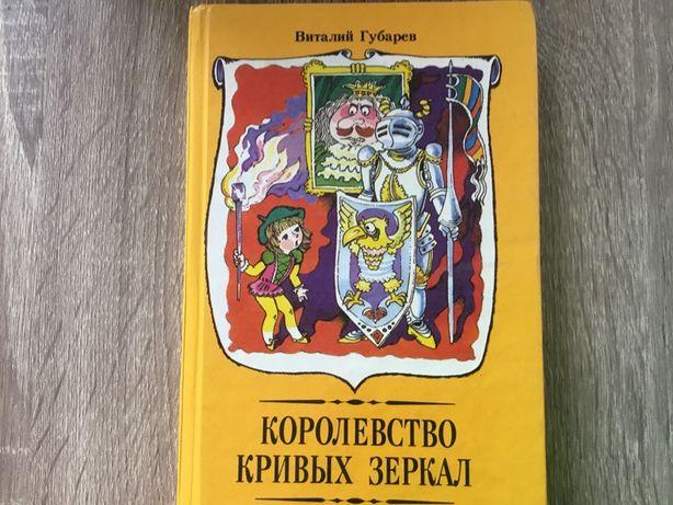 Королевство кривых зеркал Губарев