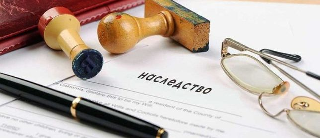 Услуги украинского нотариуса. Наследство.Недополученная пенсия