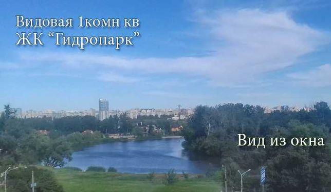 Окна на Речку  1комн квартира ЖК Гидропарк Шевченко IE
