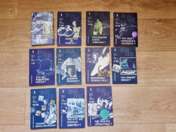 Журналы Знание 1989-91 гг 22 шт