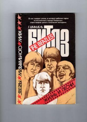 The Beatles. Битлз. (Жизнь И Песни) Г. Шмидель. 1985. Книга.